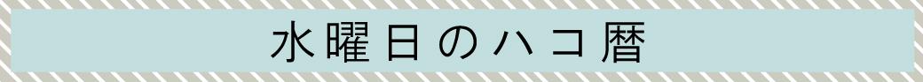 『水曜日のハコ暦』